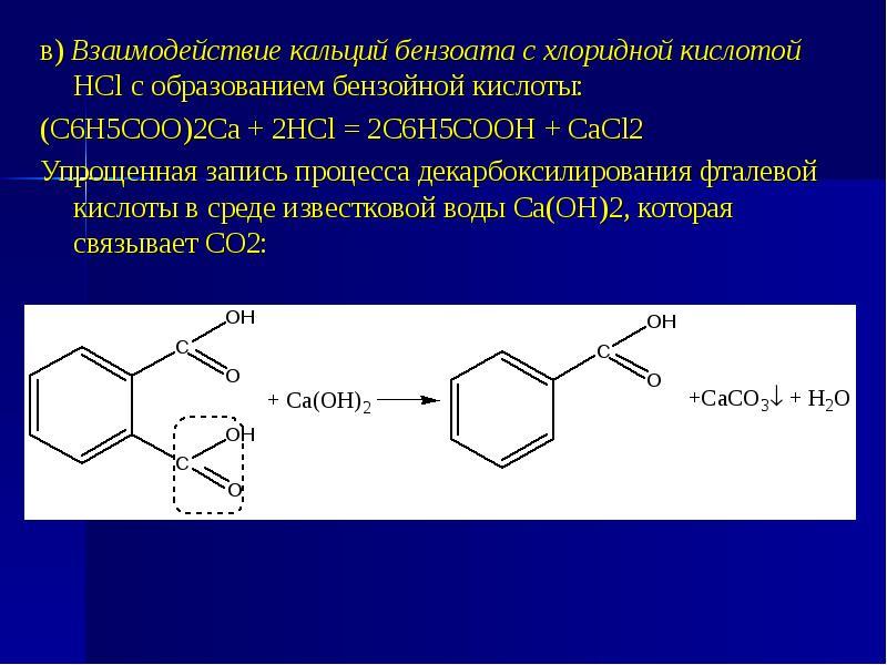 в) Взаимодействие кальций бензоата с хлоридной кислотой HCl с образованием бензойной кислоты: в) Вза