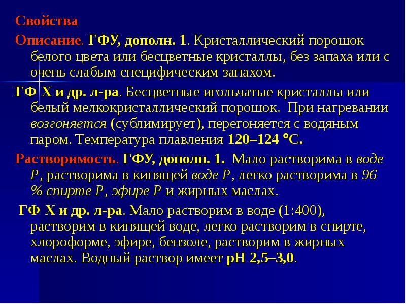 Свойства Свойства Описание. ГФУ, дополн. 1. Кристаллический порошок белого цвета или бесцветные крис