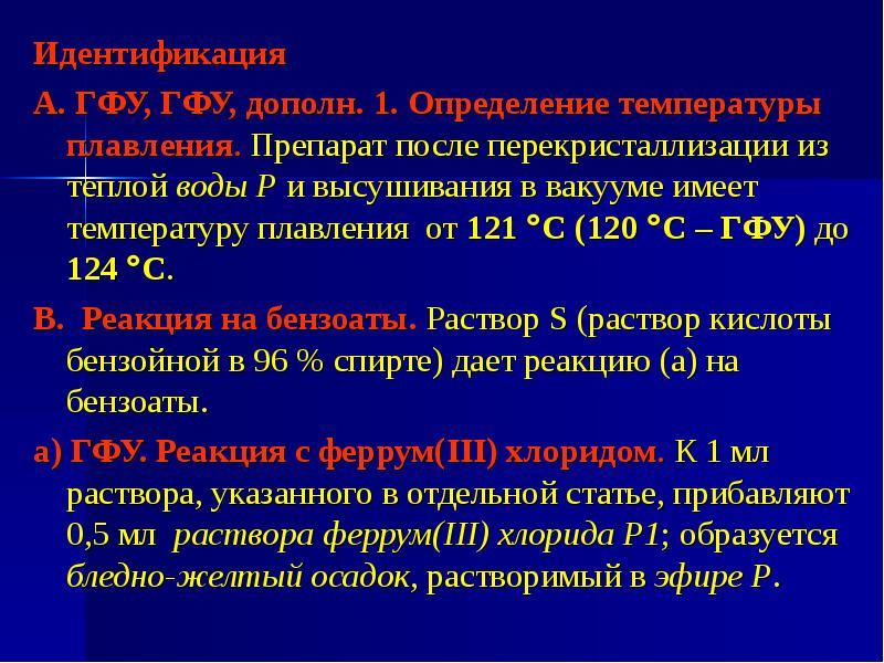 Идентификация Идентификация А. ГФУ, ГФУ, дополн. 1. Определение температуры плавления. Препарат посл