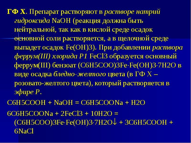 ГФ Х. Препарат растворяют в растворе натрий гидроксида NaOH (реакция должна быть нейтральной, так ка