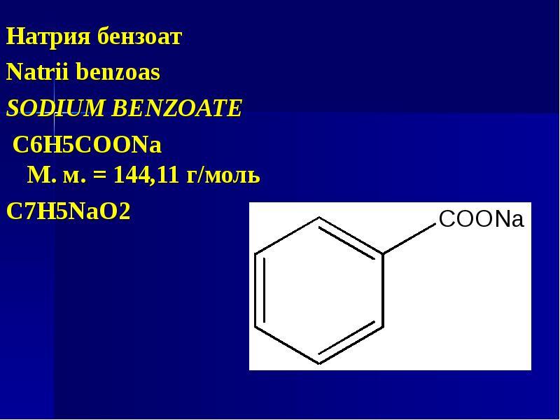 Натрия бензоат Натрия бензоат Natrii benzoas SODIUM BENZOATE C6H5COONa М. м. = 144,11 г/моль С7Н5NaО