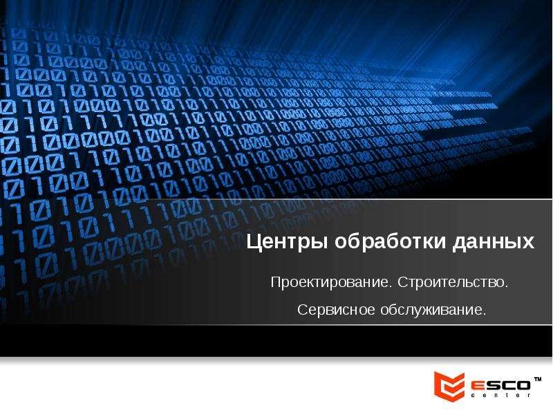 Презентация Центры обработки данных Проектирование. Строительство. Сервисное обслуживание.