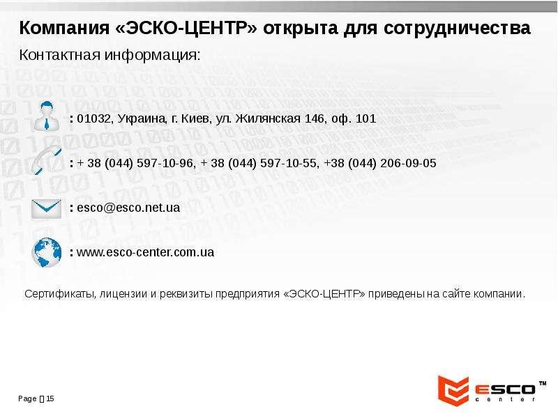 Компания «ЭСКО-ЦЕНТР» открыта для сотрудничества