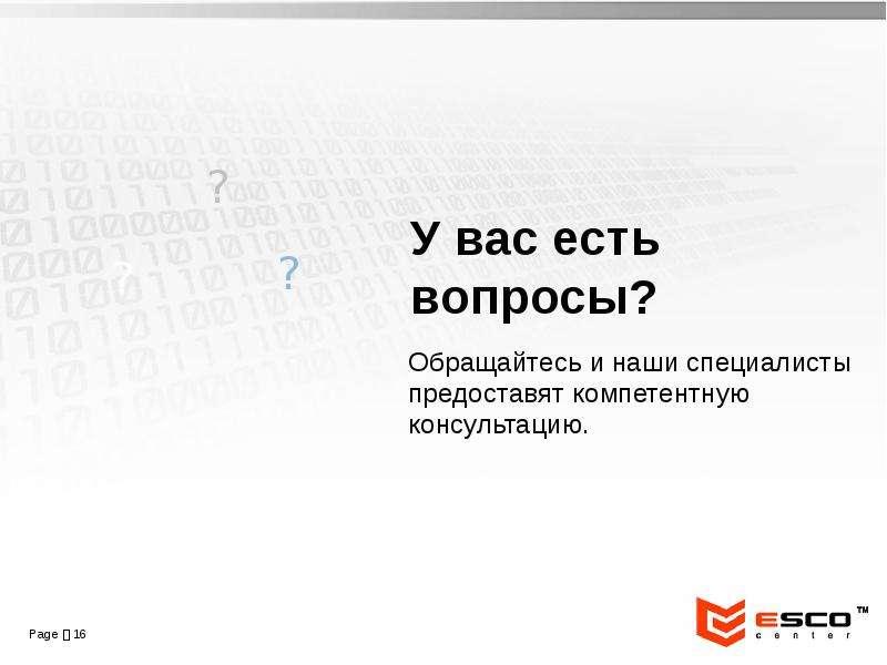 Центры обработки данных Проектирование. Строительство. Сервисное обслуживание., слайд 16