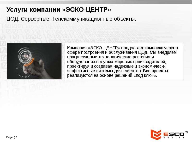 Услуги компании «ЭСКО-ЦЕНТР»