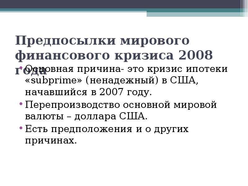 Предпосылки мирового финансового кризиса 2008 года Основная причина- это кризис ипотеки «subprime» (