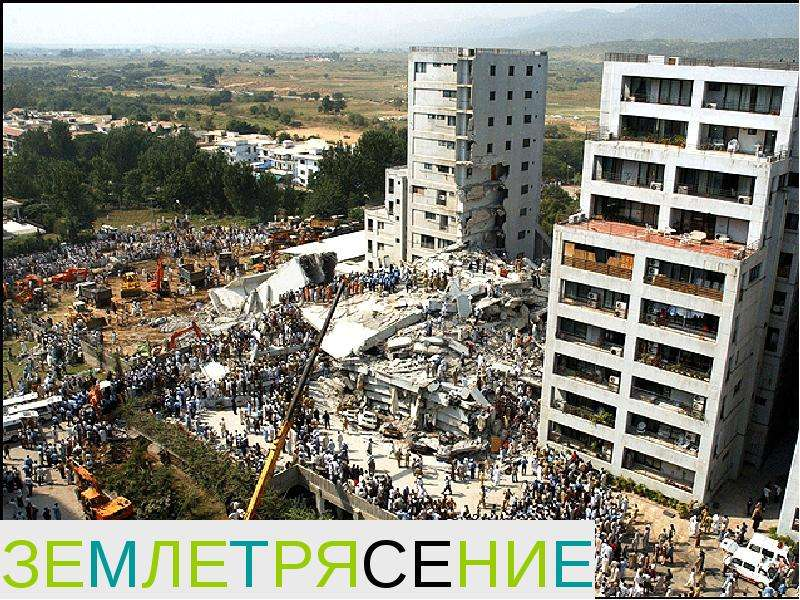 earthquake in pakistan An overview of the major earthquakes that have struck pakistan.