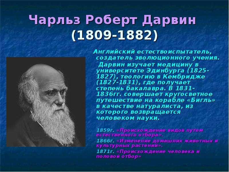 Развитие эволюционных представлений автором первой стройной эволюционной концепции был чарльз дарвин
