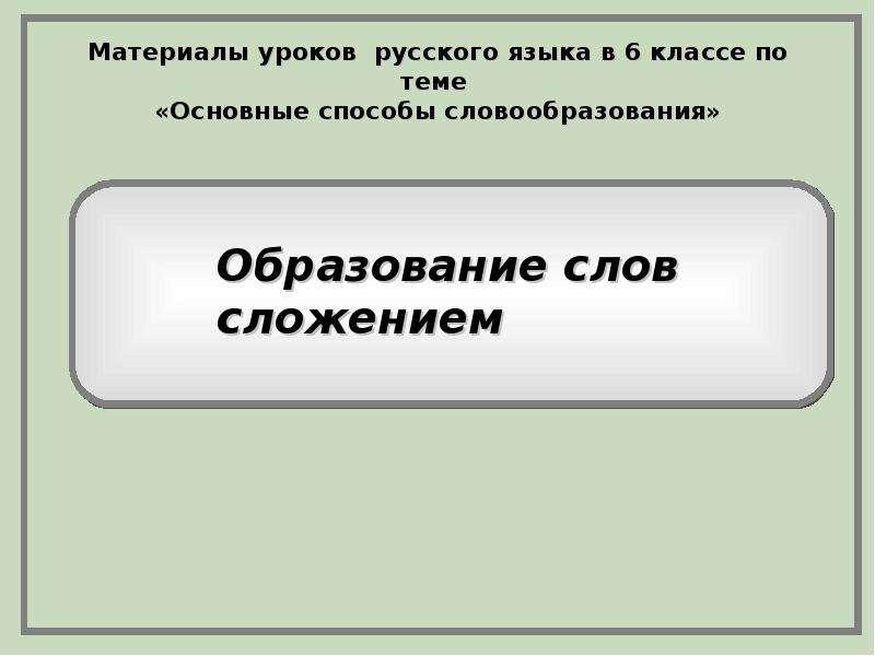 """""""Образование слов сложением"""" - презентации по Русскому языку"""