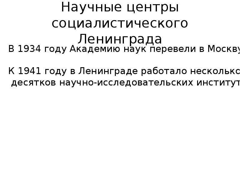 Презентация Научные центры социалистического Ленинграда