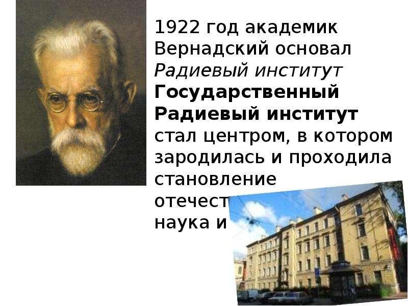 1922 год академик Вернадский основал Радиевый институт Государственный Радиевый институт стал центро