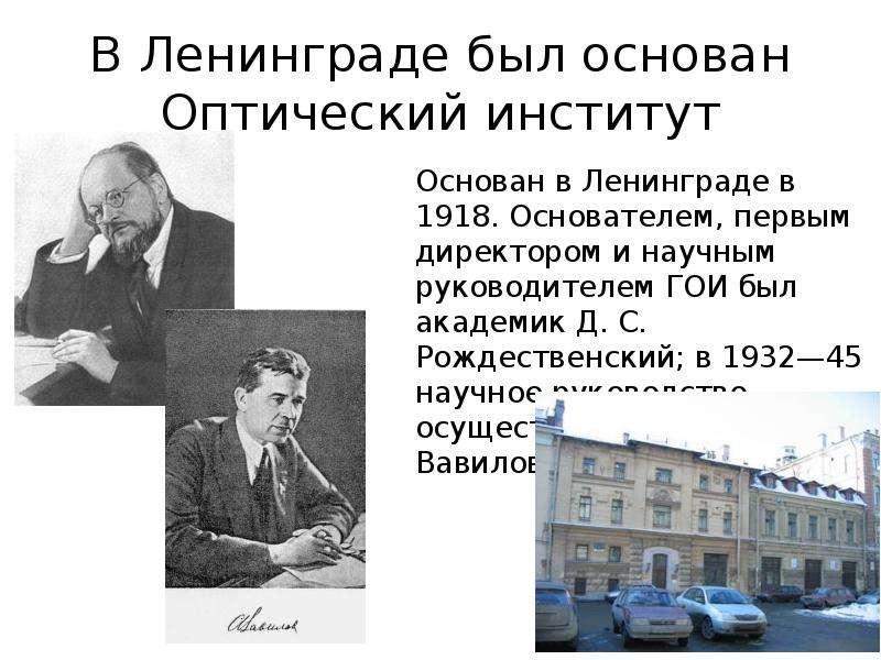 В Ленинграде был основан Оптический институт