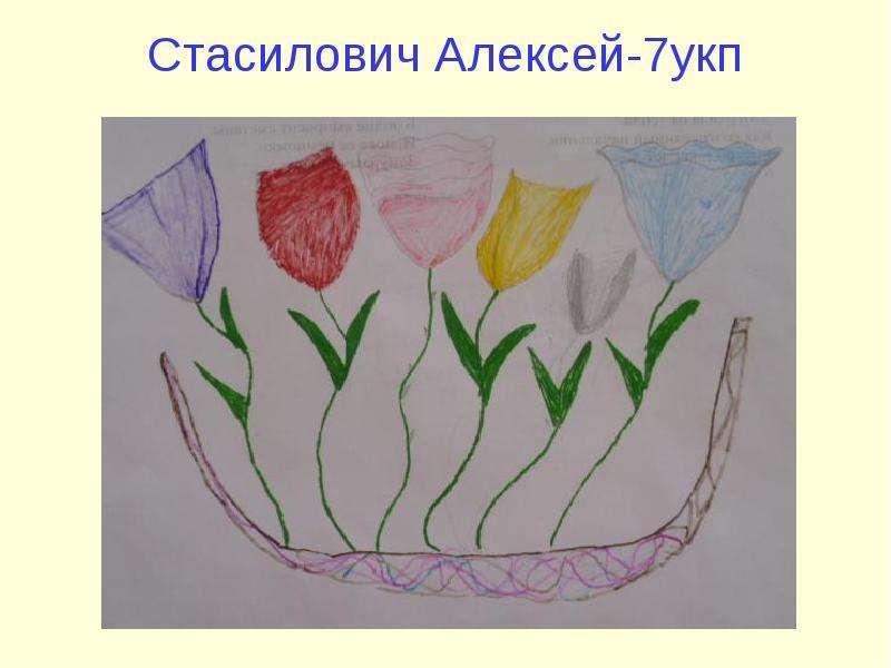 Стасилович Алексей-7укп