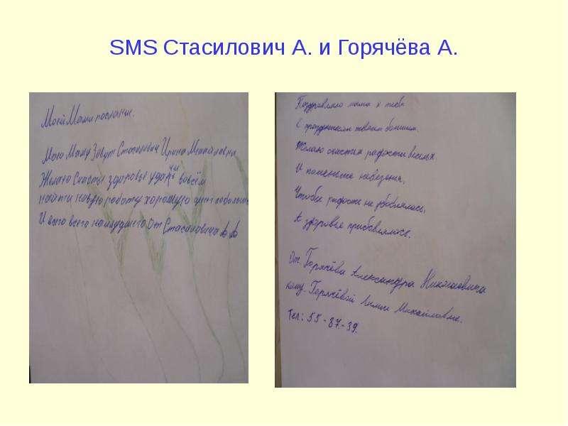 SMS Стасилович А. и Горячёва А.