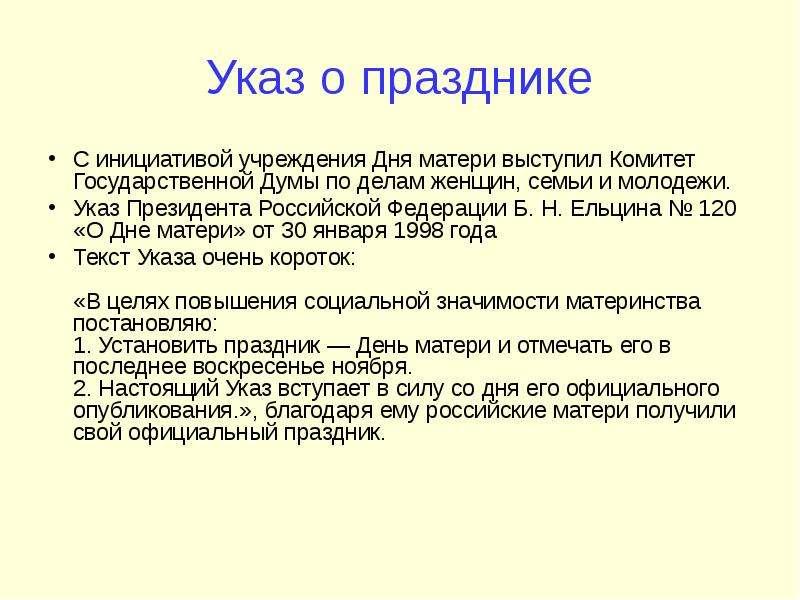 Указ о празднике С инициативой учреждения Дня матери выступил Комитет Государственной Думы по делам