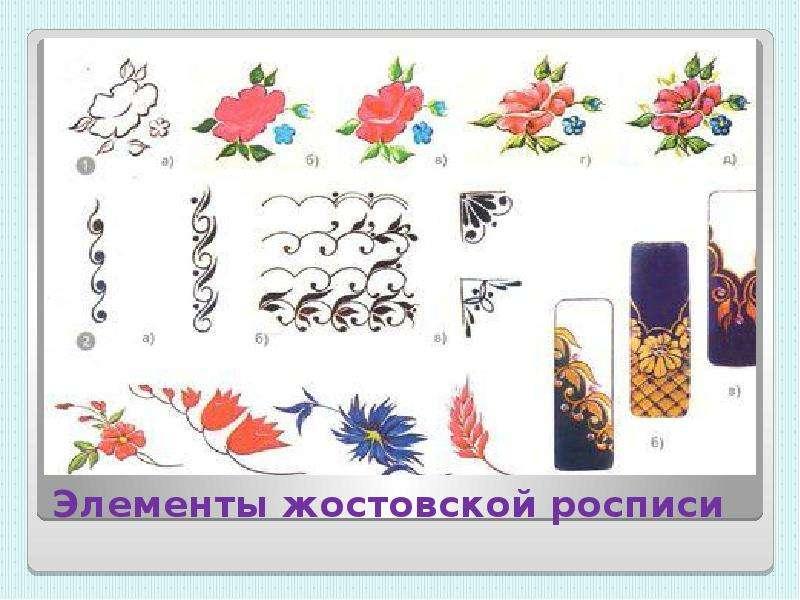 Жостовская роспись картинки как рисовать для детей поэтапно