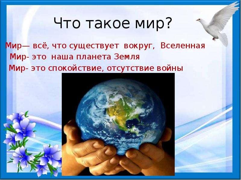 Сценарий на тему миру мир
