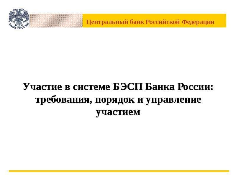 Презентация Участие в системе БЭСП Банка России: требования, порядок и управление участием