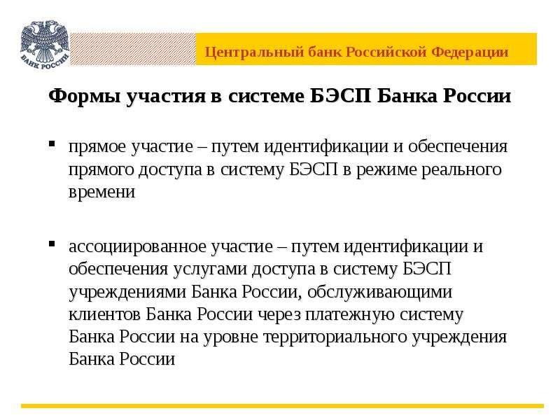 Формы участия в системе БЭСП Банка России прямое участие – путем идентификации и обеспечения прямого