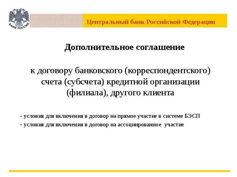 Дополнительное соглашение к договору банковского (корреспондентского) счета (субсчета) кредитной орг