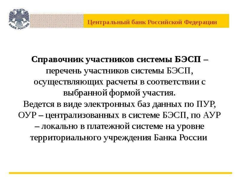 Справочник участников системы БЭСП – перечень участников системы БЭСП, осуществляющих расчеты в соот