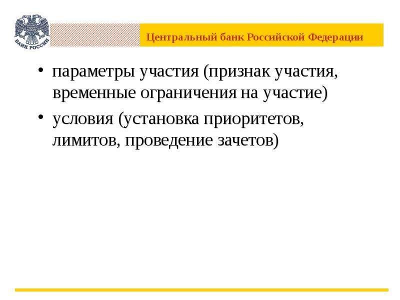 параметры участия (признак участия, временные ограничения на участие) условия (установка приоритетов