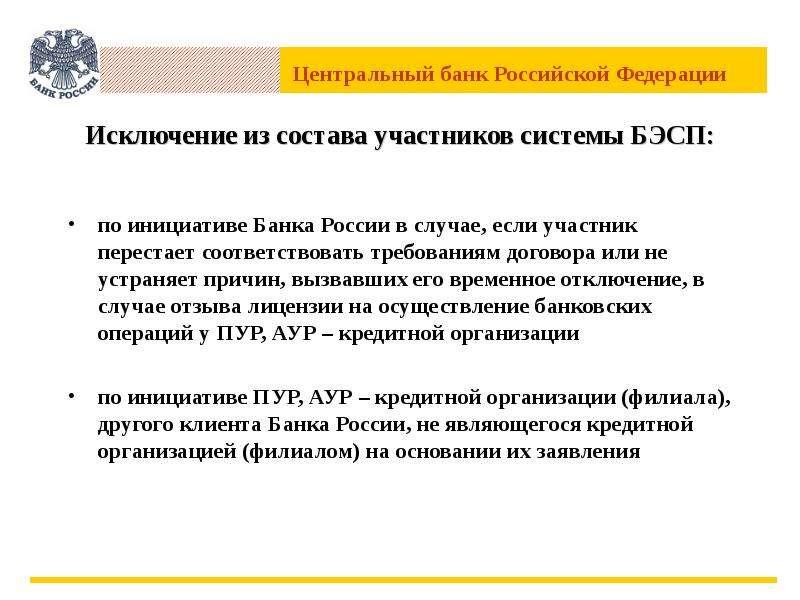 Исключение из состава участников системы БЭСП: по инициативе Банка России в случае, если участник пе
