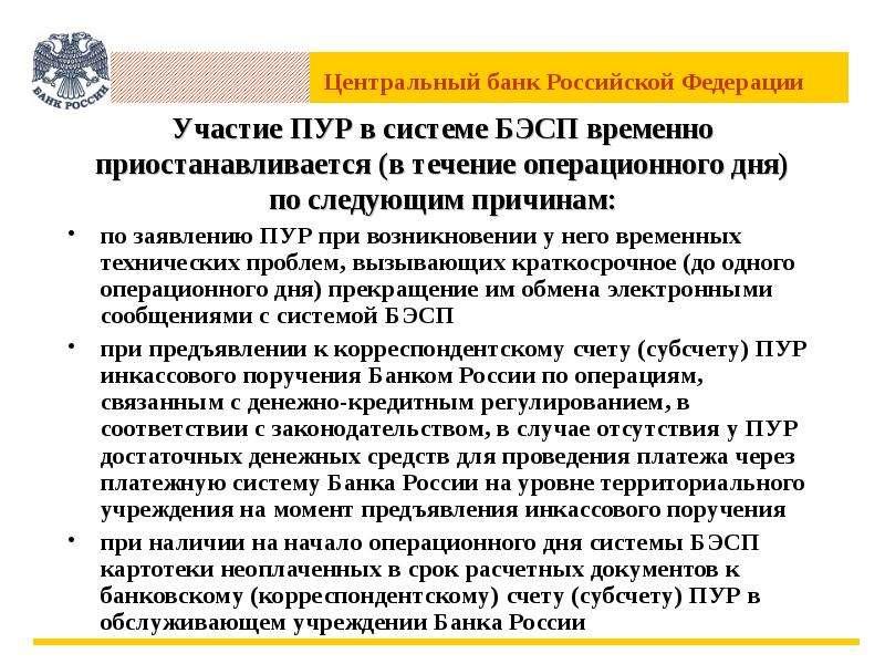 Участие ПУР в системе БЭСП временно приостанавливается (в течение операционного дня) по следующим пр