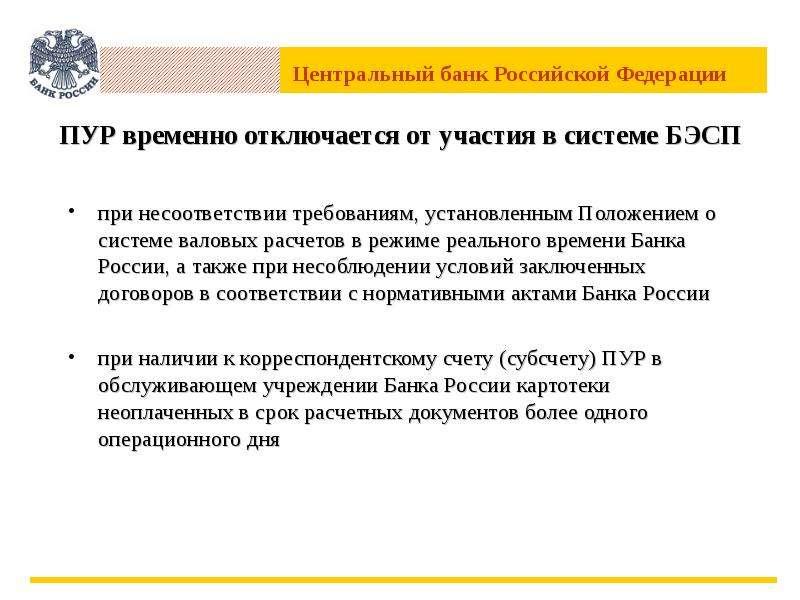 ПУР временно отключается от участия в системе БЭСП при несоответствии требованиям, установленным Пол