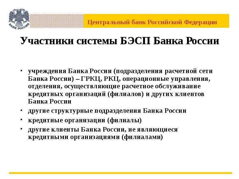 Участники системы БЭСП Банка России учреждения Банка России (подразделения расчетной сети Банка Росс