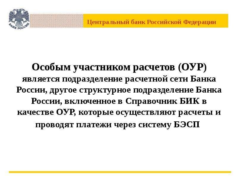 Особым участником расчетов (ОУР) является подразделение расчетной сети Банка России, другое структур