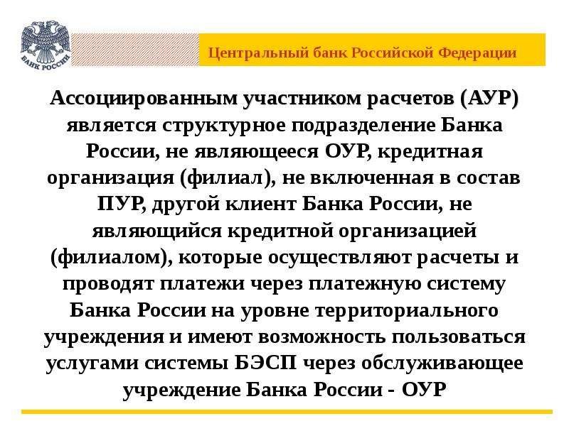 Ассоциированным участником расчетов (АУР) является структурное подразделение Банка России, не являющ