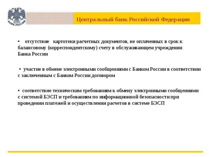 • отсутствие картотеки расчетных документов, не оплаченных в срок к балансовому (корреспондентскому)