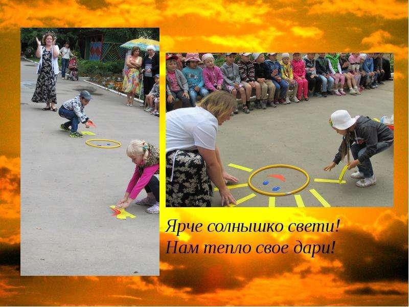 Проект «В гости к солнышку» Воспитатель: Чернова Е. А., слайд 3