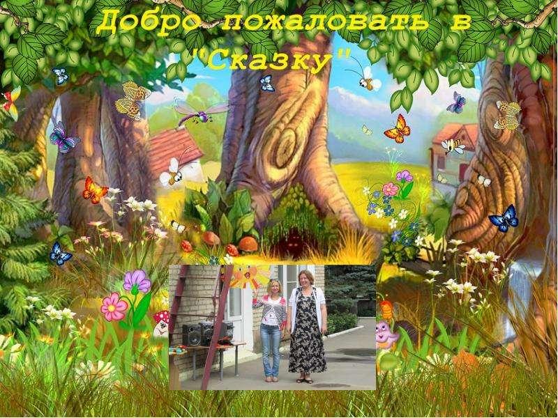 Проект «В гости к солнышку» Воспитатель: Чернова Е. А., слайд 4