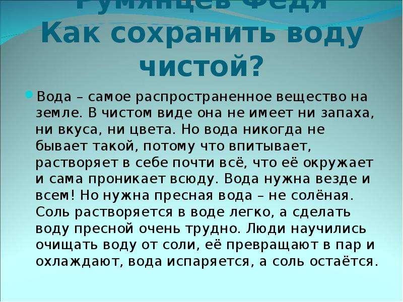 Гдз Презентация Школьников Про Воду 3 Класс