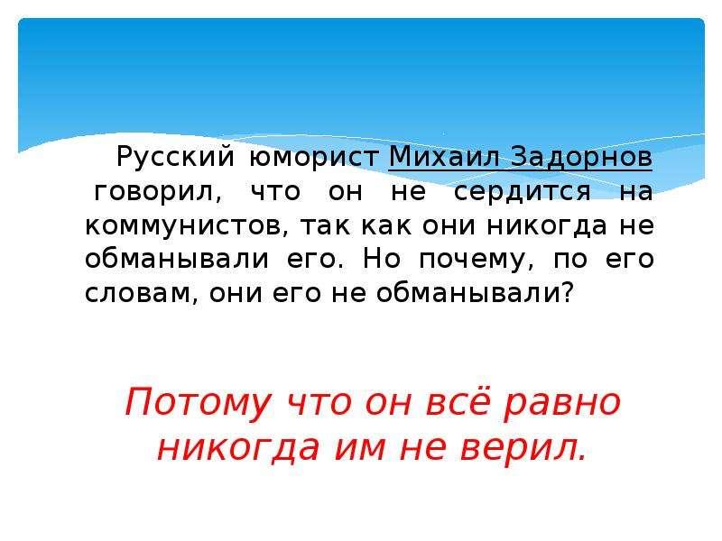 Потому что он всё равно никогда им не верил. Русский юморист Михаил Задорнов говорил, что он не серд