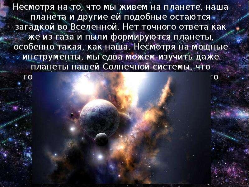 соцветия рассказ про космос с картинками артистка написала трогательный