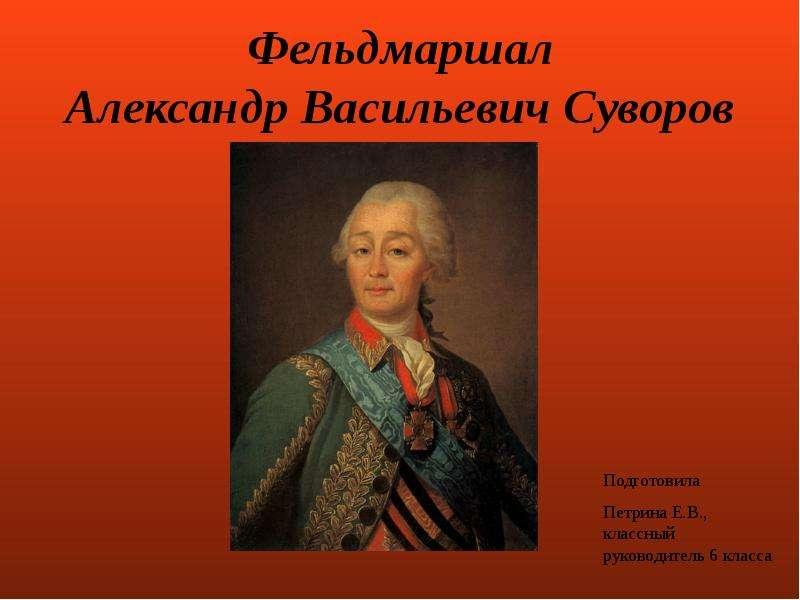 Фельдмаршал Александр Васильевич Суворов
