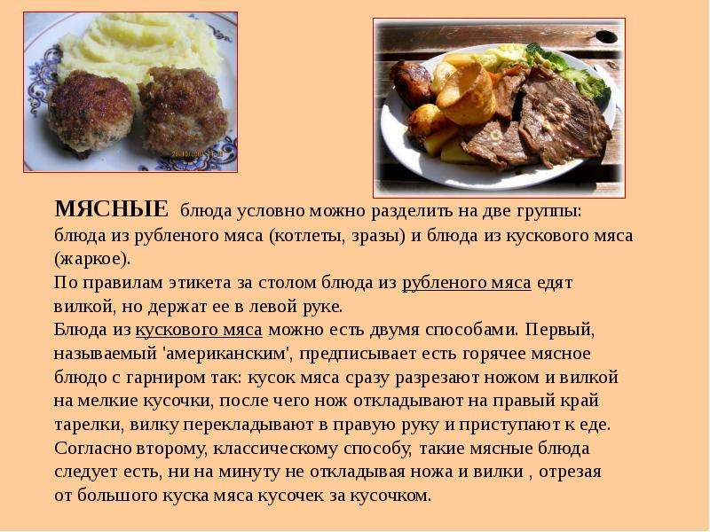 Блюда из субпродуктов рецепты ресторанного класса