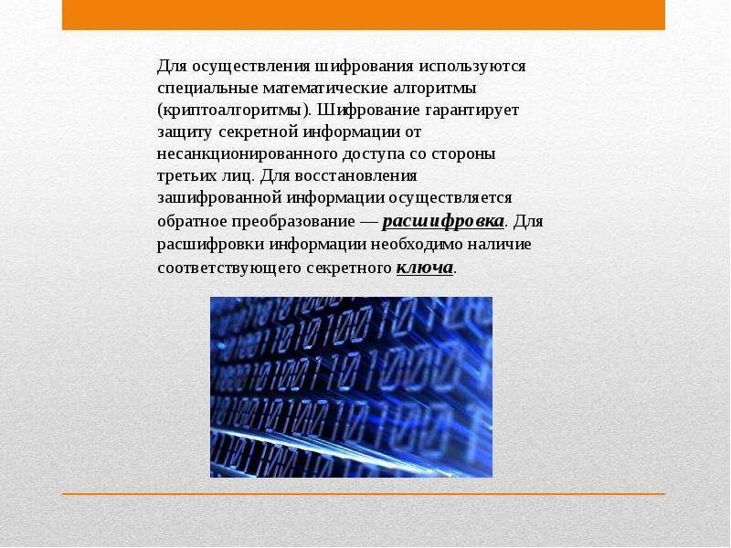Презентация защита информации 10 класс базовый уровень