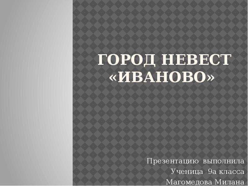 Презентация На тему город невест «Иваново»