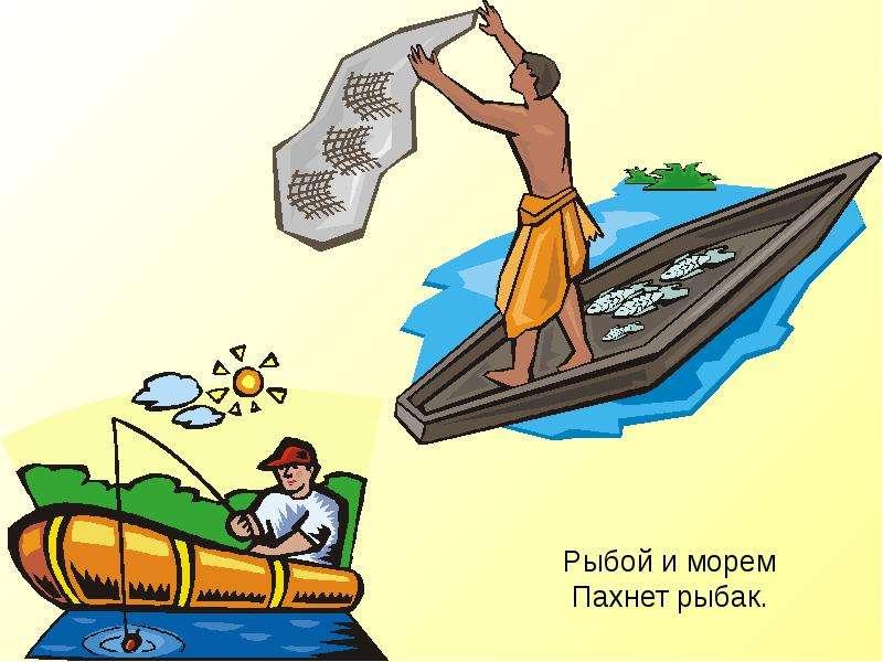 рыбы и морем рыбак только бездельник