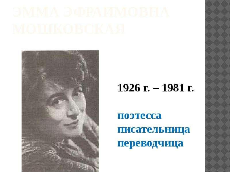 Эмма Эфраимовна Мошковская