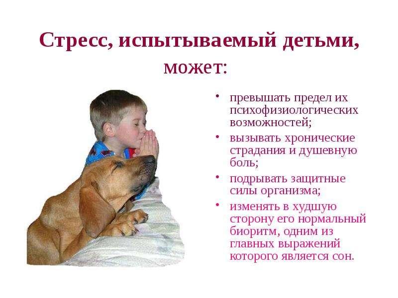 Стресс, испытываемый детьми, может: превышать предел их психофизиологических возможностей; вызывать