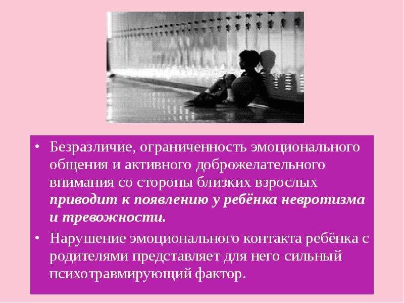Безразличие, ограниченность эмоционального общения и активного доброжелательного внимания со стороны