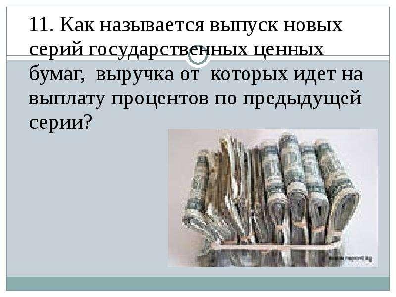 Как называется выпуск компанией ценных бумаг