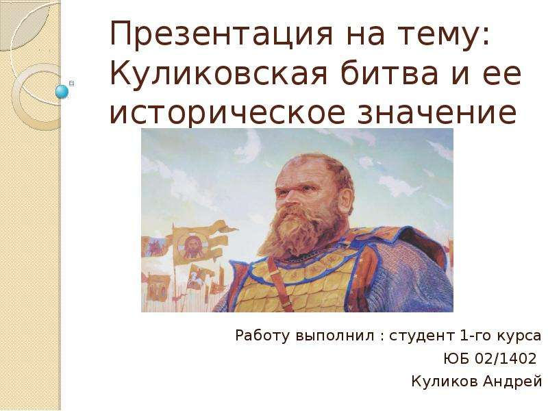 Презентация на тему Куликовская битва и ее историческое значение  Описание слайда Презентация на тему Куликовская битва