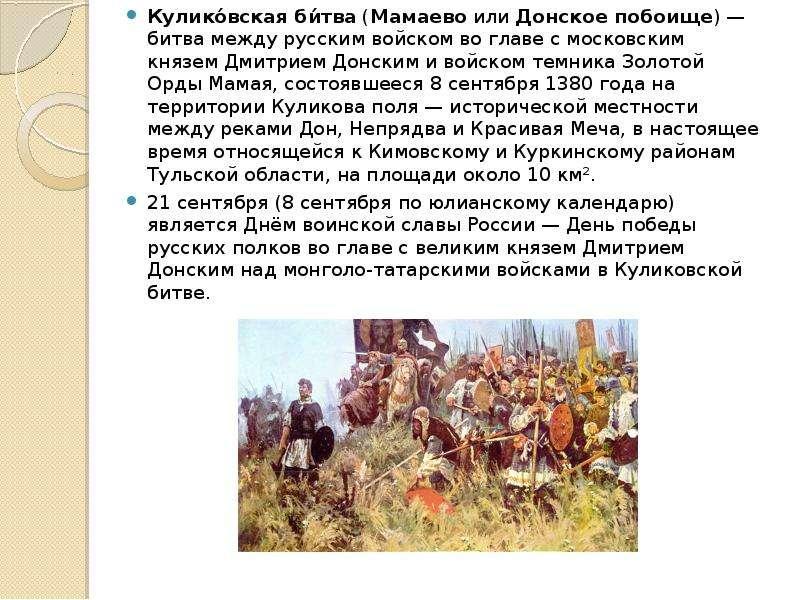Доклад на тему куликовская битва 1570
