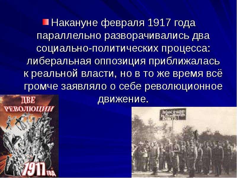Сто лет февральской революции свергнуть царя в россии